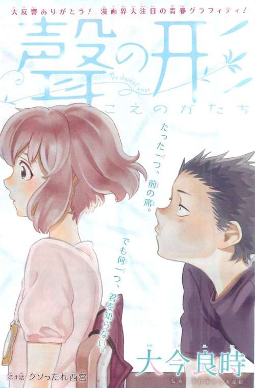 koe_no_katachi_04_01_raw_read_online